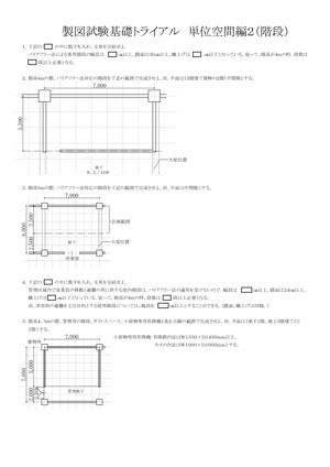 単位空間編2(階段)