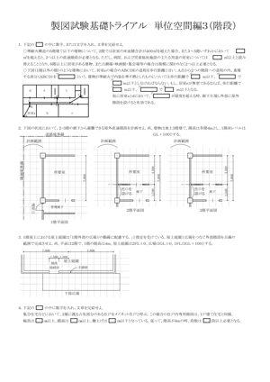 単位空間編3(階段)