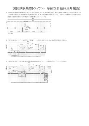 単位空間編6(屋外施設)