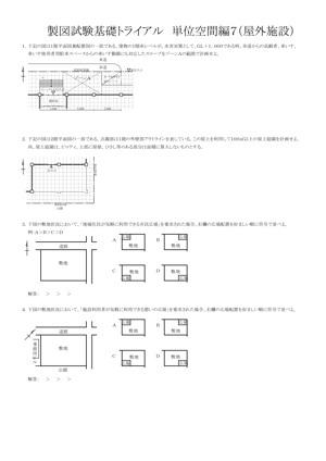 単位空間編7(屋外施設)